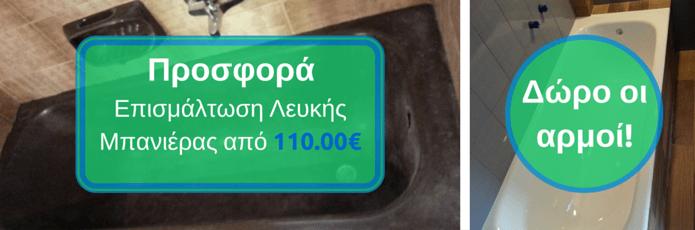 Προσφορά Επισμάλτωση Λευκής Μπανιέρας από 110.00€