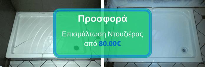 Προσφορά Επισμάλτωση Ντουζιέρας από 80.00€