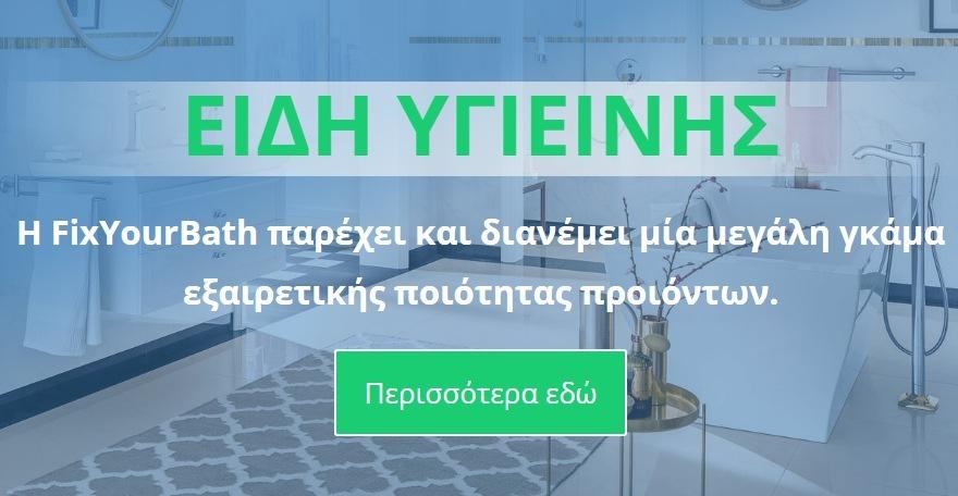 eidoi-igieinhs-fixyourbath